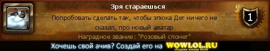 http://wowlol.ru/achiv/informers/18835.jpg