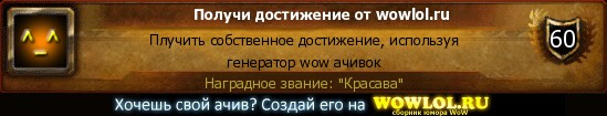 достижение world of warcraft