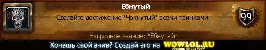 http://wowlol.ru/achiv/informers/231911.jpg