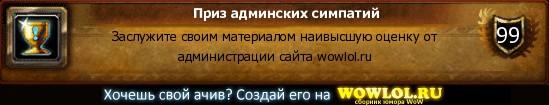 приз админов вовлола