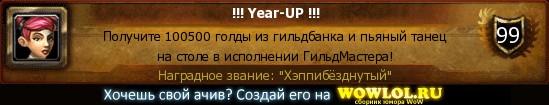 http://wowlol.ru/achiv/informers/74933.jpg