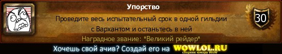 http://wowlol.ru/achiv/informers/86726.jpg