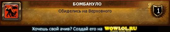 http://wowlol.ru/achiv/informers2/112021.jpg