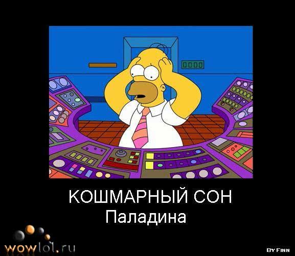 http://wowlol.ru/img/1010g.jpg
