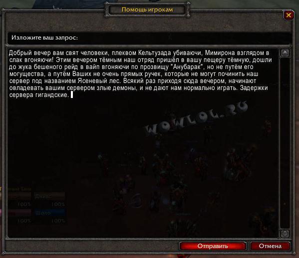 http://wowlol.ru/img/110509_233050.jpg