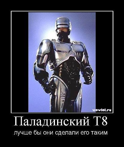 паладинский Т8