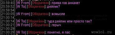 вовлол