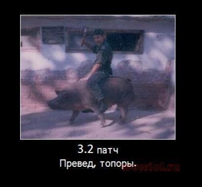 рогам дали топоры в 3.2 близы как всегда на высоте))