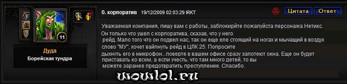 http://wowlol.ru/img/2009-12-19_022252.jpg