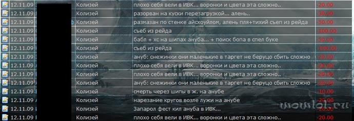 http://wowlol.ru/img/2009_11_12_135540-f06e71026edc08e1da870e48ef8a406d.png