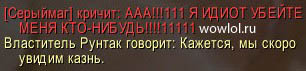 приколы world of warcraft