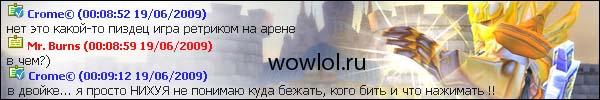 перепискав асе насчёт арены)