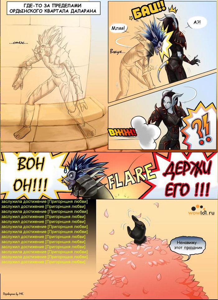 комиксы wow