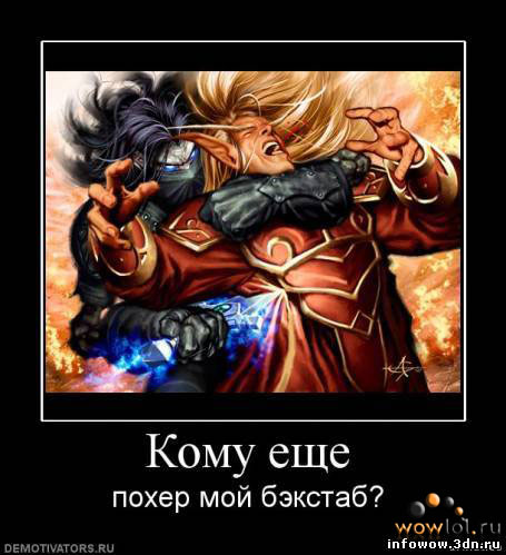 wowlol.ru wow перлы приколы