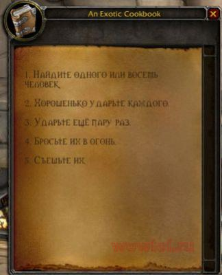 прикол world of warcraft