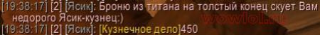 кузнец, хуле