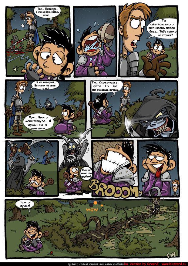 комикс дринейки монары