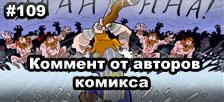 комикс Teh Gladiators на русском 109 выпуск