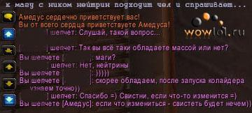 приколы wow перлы wowlol.ru