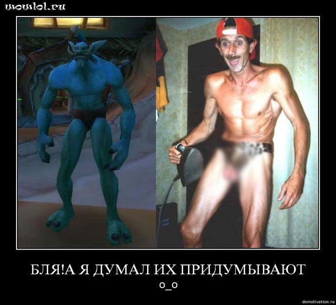 http://wowlol.ru/img/Trolls.jpg