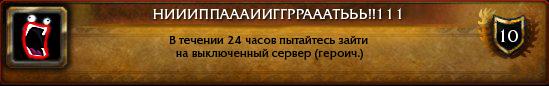 http://wowlol.ru/img/achiv.jpg