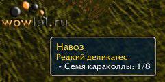 wowlol.ru приколы перлы wow