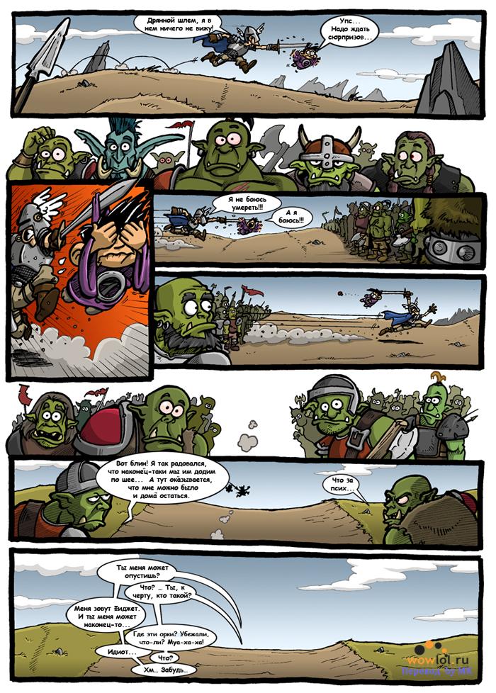 комикс wow