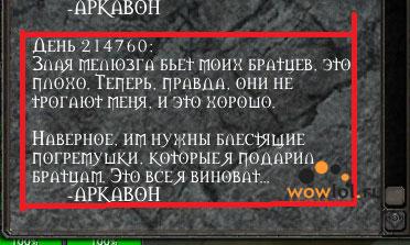 Аркавон