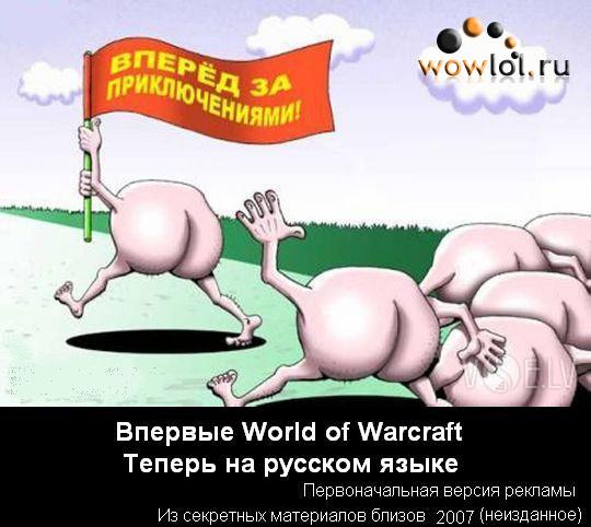 WoW на русском