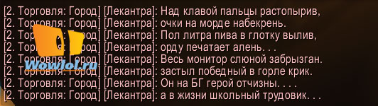 Стихи про world of warcraft