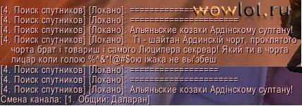 Несколько дней Алики создавали мелких персонажей, дабы поболтать с Ордынцами. В какое послание это вылилось неделей позже.
