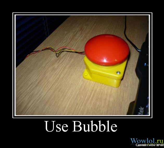 юзай пузырь