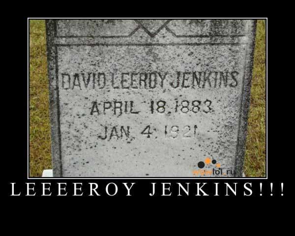 Лирой Дженкинс. Не без известная фигура в мире wow