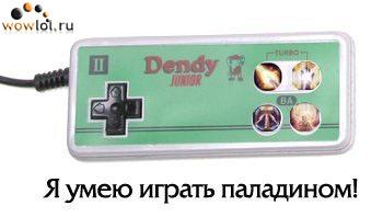 http://wowlol.ru/img0/3fc63d76.jpg