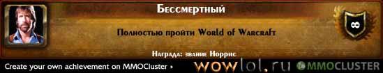 Ачивка: Пройти WoW