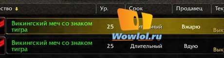 торговля на аукционе wow