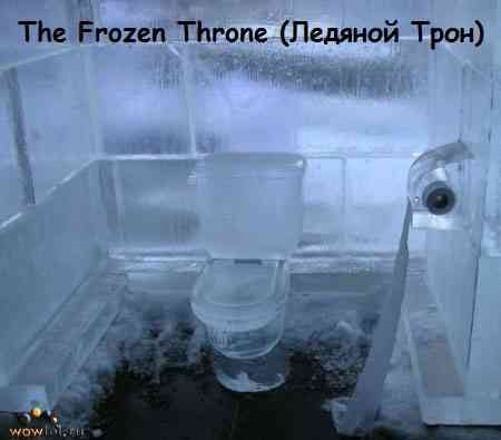 Ледяной Трон