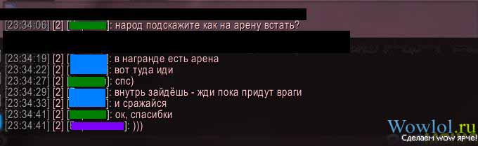 Начинающим ПВПшерам всегда помогут на ПВЕ-сервере)