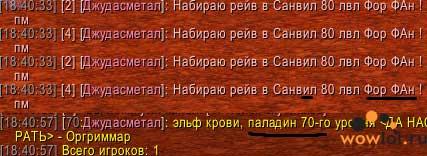 Паладин. . .
