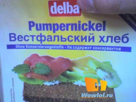 Вестфальский хлеб.