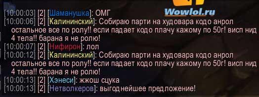 Шанс дропа КОДО
