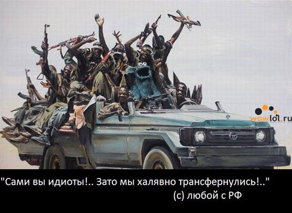 Халявный трансфер на РФ