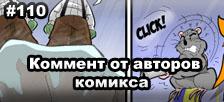 комикс Teh Gladiators на русском 110 выпуск
