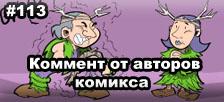 комикс Teh Gladiators на русском 113 выпуск