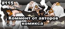 комикс Teh Gladiators на русском 114 выпуск