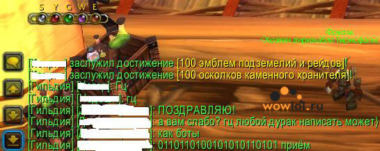 world of warcraft скачать