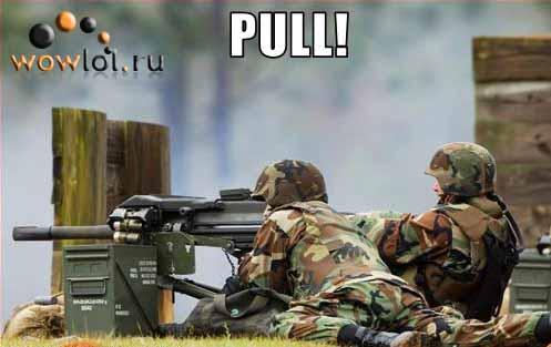 Пулл!