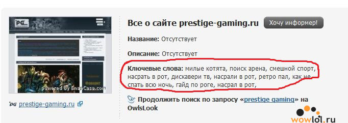 Вся правда о престиж-гейминг.ру