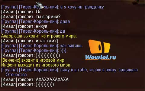 в world of warcraft играют даже в армии