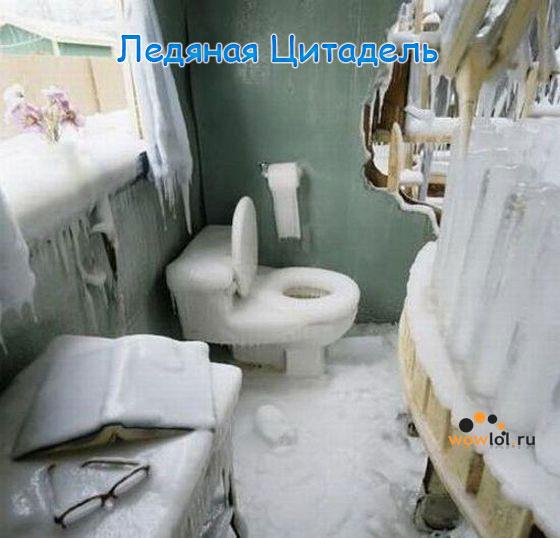 Ледяная цитадель